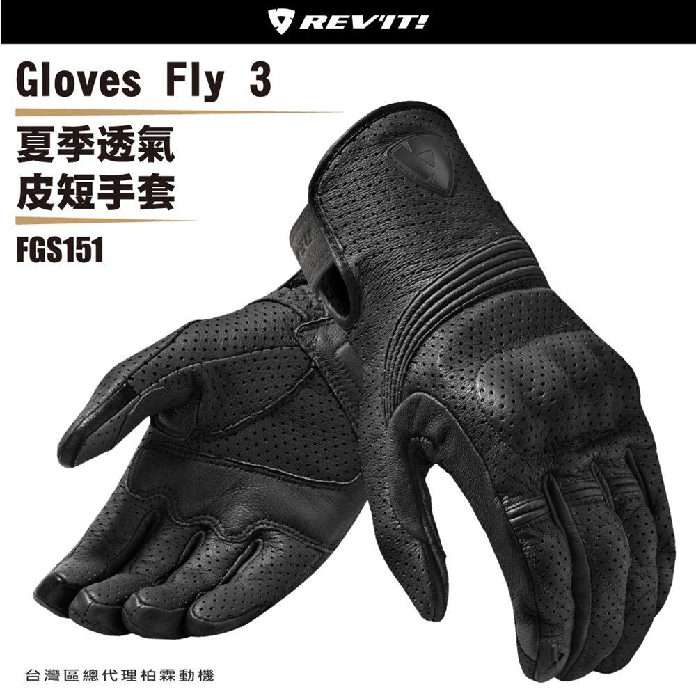 【柏霖代理】荷蘭 REVIT FGS151 FLY3 飛行皮短手套