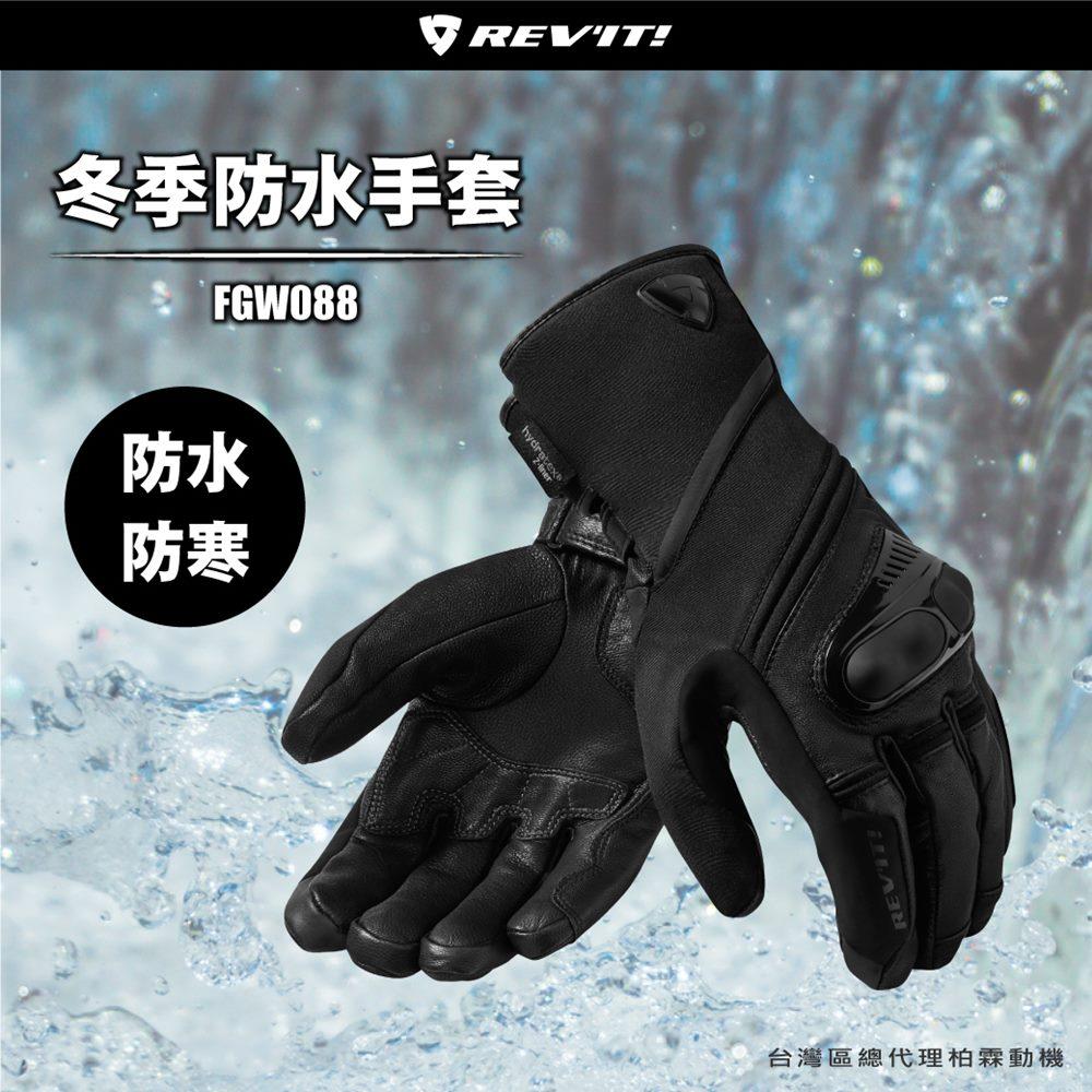 【柏霖總代理】荷蘭 REVIT Gloves Sirius 2 H2O 冬季防水手套 FGW088