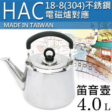 H.A.C碧翠絲歐式笛音壺-4.0L