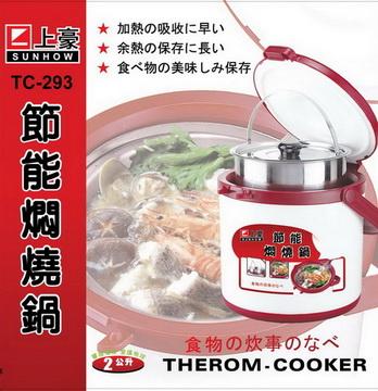 上豪台製燜燒鍋TC-293