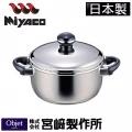 日本MIYACO 不銹鋼附蓋雙耳鍋-20cm(電磁爐適用)