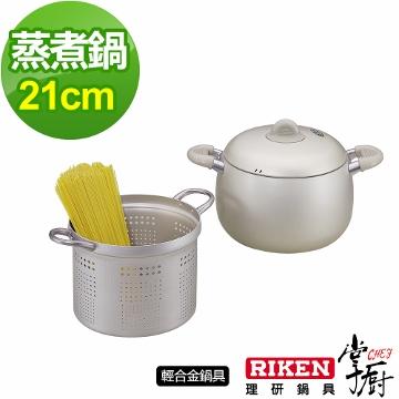 掌廚 RIKEN日本理研蒸煮鍋-21cm