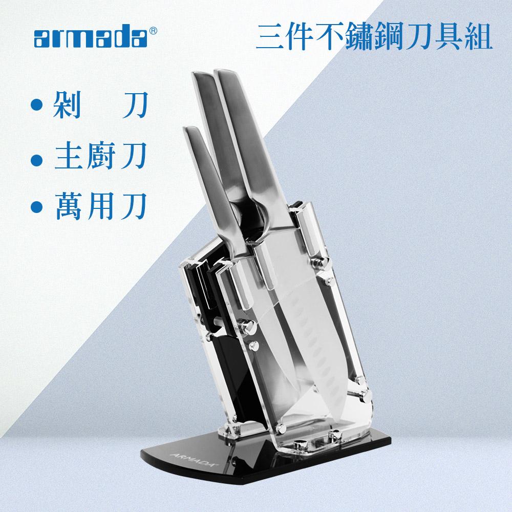 原廠正貨 |【Armada】3件不鏽鋼刀具組-含刀架座