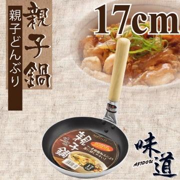 【味道】17cm鋁合金不沾親子鍋(電磁爐/瓦斯爐專用 )