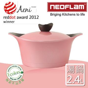 【韓國NEOFLAM】20cm陶瓷不沾湯鍋+陶瓷塗層鍋蓋(Aeni系列)-(粉紅色)