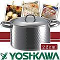 【YOSHIKAWA】日本本職槌目附蓋不銹鋼高湯鍋-22cm(YH-8505)