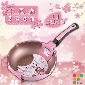 【和平Freiz】日本EM Bloom浮雕櫻花IH不沾深型平底鍋-(24cm)
