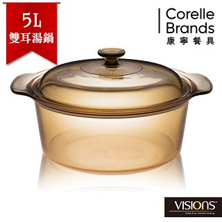 【美國康寧 Visions】5L晶彩透明鍋-VSD5