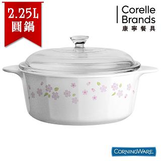 【美國康寧CorningWare】櫻花圓形康寧鍋2.2L-P22SR