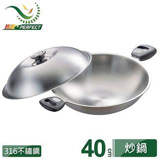 極緻316七層複合金炒鍋-40cm雙耳附蓋-台灣製造《PERFECT 理想》