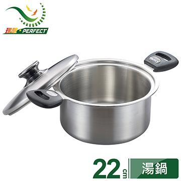 極緻316七層複合金湯鍋-22cm雙耳附蓋-台灣製造-《PERFECT 理想》