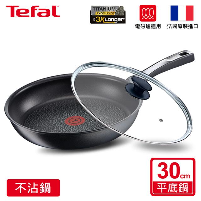 Tefal法國特福 鈦廚悍將系列30CM不沾平底鍋+玻璃蓋(電磁爐適用)