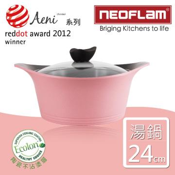 【韓國NEOFLAM】24cm陶瓷不沾湯鍋+玻璃鍋蓋(Aeni系列)-粉紅色
