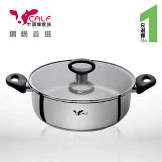 【牛頭牌】新小牛團圓火鍋26cm / 4.2L