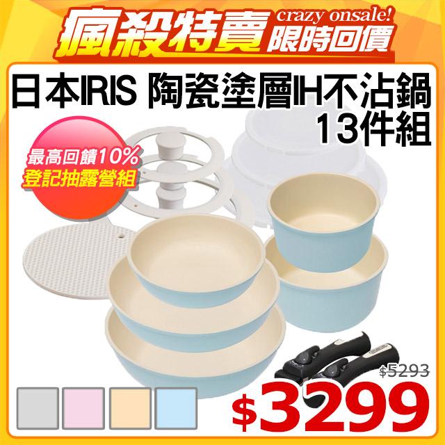 【IRIS OHYAMA】日本愛麗思馬卡龍陶瓷塗層IH不沾鍋具13件組 CC-SE13N