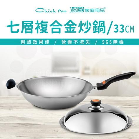 【潔豹】健康七層複合金小炒鍋[雙耳] / 33CM