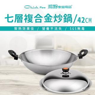 【潔豹】健康七層複合金炒鍋[雙耳] / 42CM