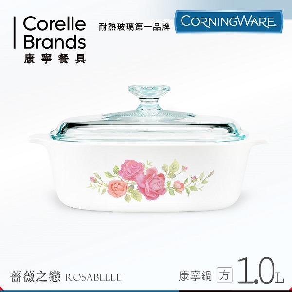 【美國康寧 CORNINGWARE】薔薇之戀方型康寧鍋1L