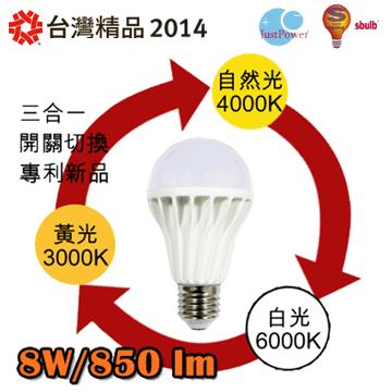 JustPower 8W 可變色溫LED球泡燈 (1入)