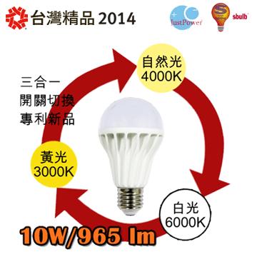 JustPower 10W 可變色溫LED球泡燈 (3入)
