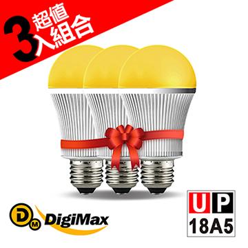 DigiMax★UP-18A5 LED驅蚊照明燈泡 3入 [防止登革熱] [採用日本LED Stanley燈芯]