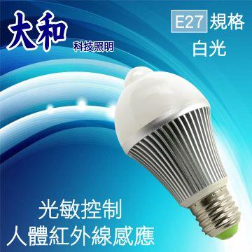 《全自動感應》 大和科技 led 5w 人體感應燈泡 【附燈座】