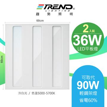 【趨勢照明】 60X60 LED薄型輕鋼架平板燈 36W - 冷白光 2入