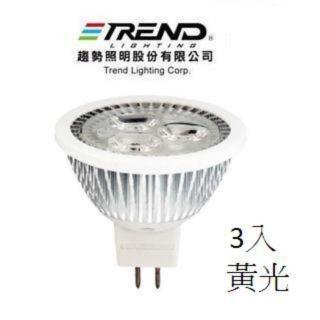 趨勢照明 LED MR16 GX5.3投射燈/杯燈 4.5W (30度 黃光)-3入