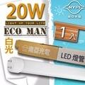 【南亞光電】T8 LED燈管電源內藏型 4呎(1入)-白光