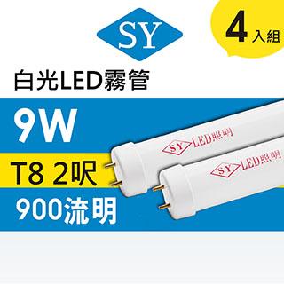 【SY 聲億科技】T8 LED 燈管 2呎 9W 白光 4入