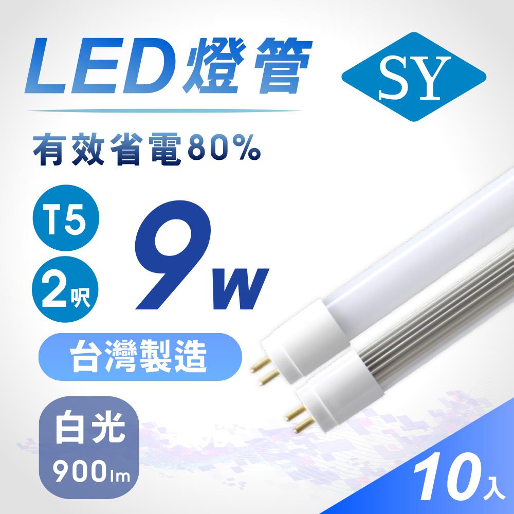 【SY 聲億】T5 直接替換式 2尺9W LED燈管 (免拆卸安定器) 10入