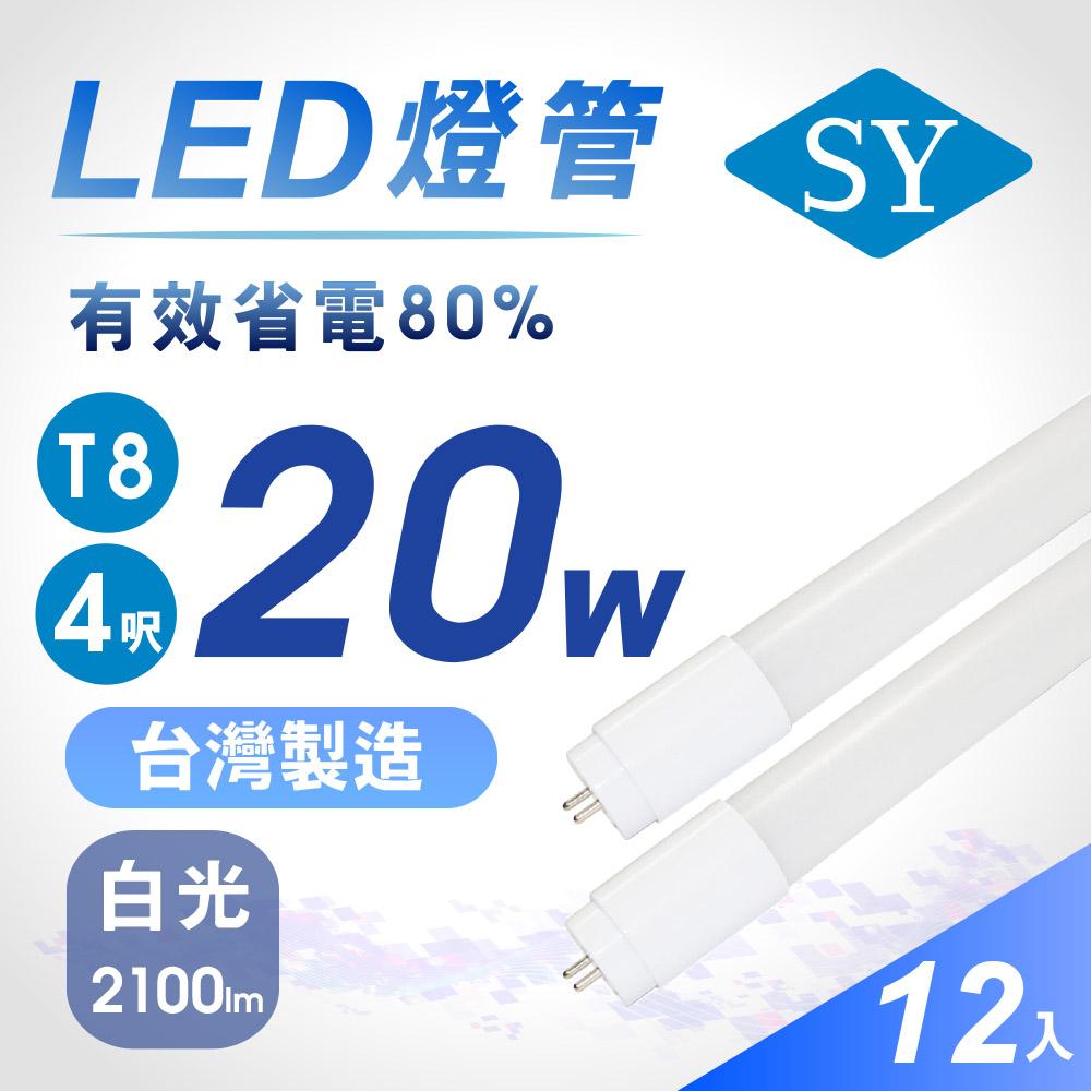 超值12入【SY 聲億】T8LED 4呎20W 奈米燈管白光CNS認證