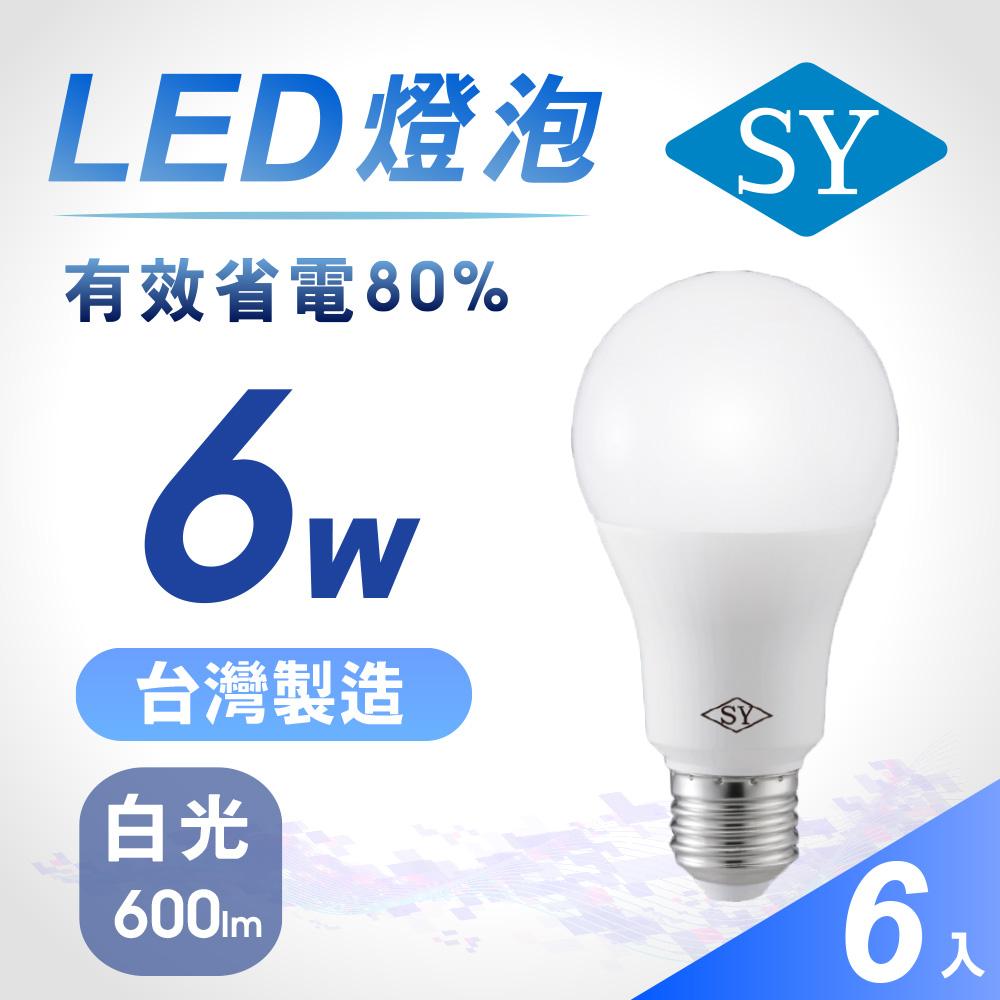 6入組【SY 聲億】6WLED燈泡白光