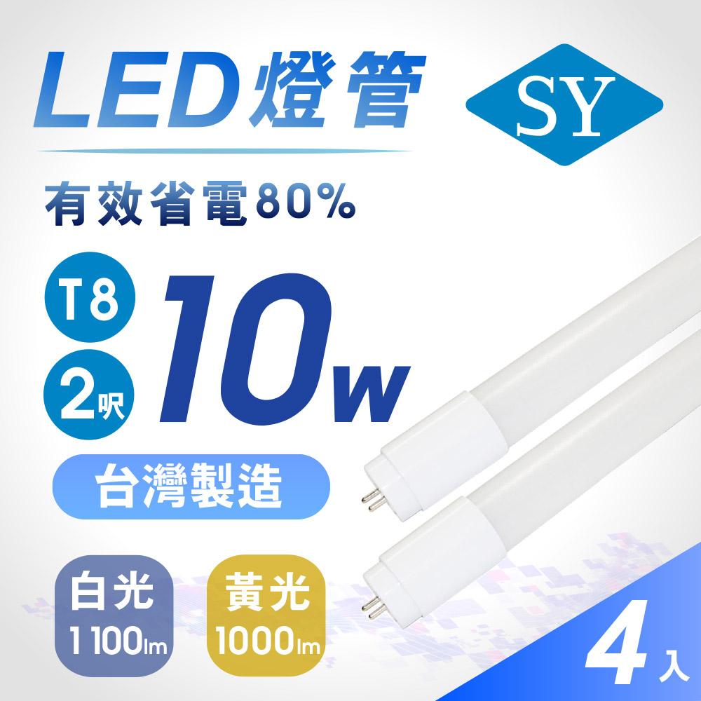 【SY 聲億】2呎10W T8奈米LED燈管白光超值4入
