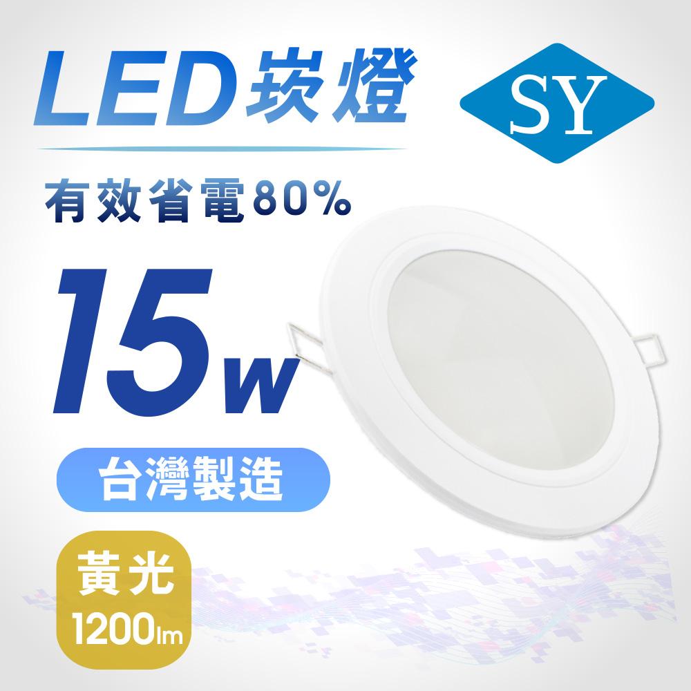 【SY 聲億】15W LED崁燈 15cm黃光