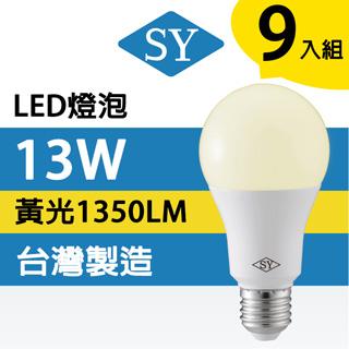 【SY 聲億】【9入】13W高效能廣角燈泡-黃光