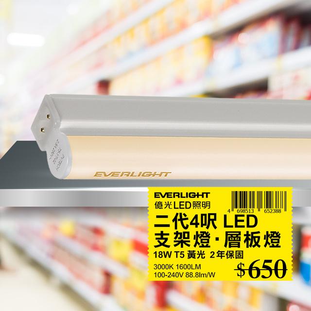 NEW‼二代超省電🔋穩定版 【億光EVERLIGHT】 二代 4呎 LED 支架燈 1600LM T5 層板燈 黃光 1入