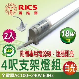 麗酷獅 4呎 LED支架燈 T8 18W/白光 2入