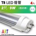 【ART】T8 LED日光燈管 2呎(白光/透明罩/4入)