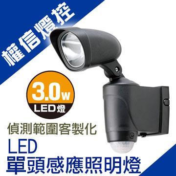 權信 【北極星】LED 3W 單燈式紅外線戶外感應照明燈~'夏季靈敏度不變'
