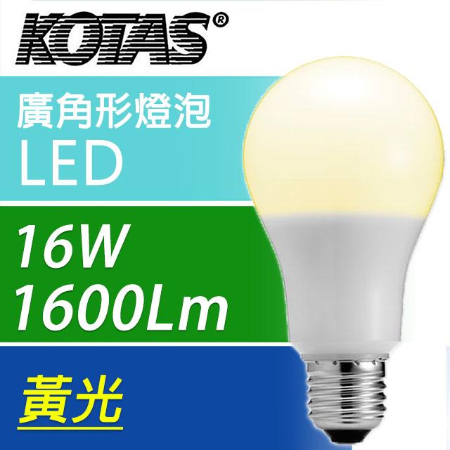 KOTAS  LED廣角形燈泡-16W燈泡色 1入