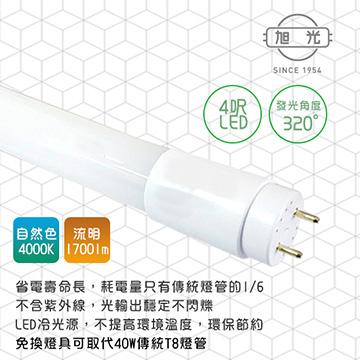 【旭光】LED 18W T8-4FT 4呎全電壓玻璃燈管-20入 晝白/自然/燈泡色 (免換燈具直接