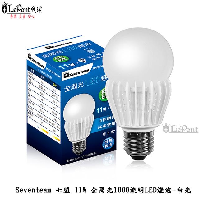 Seventeam 七盟 11W 全周光1000流明LED燈泡-白光 (3入)