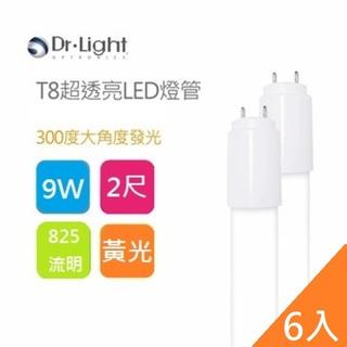 Dr.Light T8超亮防眩省電LED燈管 2呎暖光