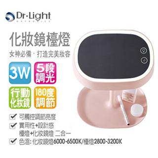 Dr.Light LED 化妝鏡檯燈 粉紅