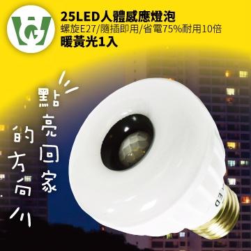 ★ 全台首家感應燈泡通過BSMI認證★  25LED感應燈泡(標準螺旋E27型)(暖黃光)