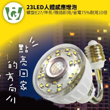 23LED節能減碳可彎式感應燈泡(螺旋型)(暖黃光)