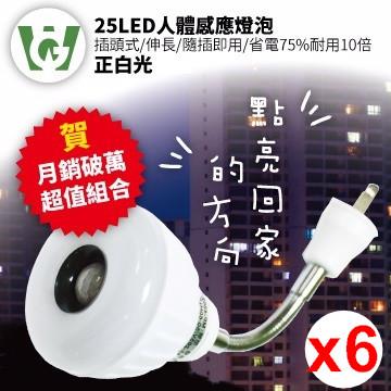 25LED晶片式綠能抗漲甜甜圈型感應燈泡(伸長/插頭型)(正白光)6入