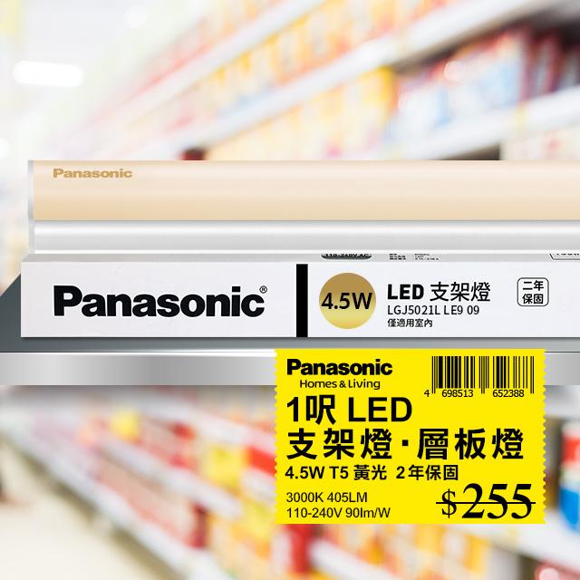 【Panasonic國際牌】LED 4.5W 1呎 T5 支架燈 層板燈 黃光 3000K 一體成型 間接照明 LGJ5021LLE909