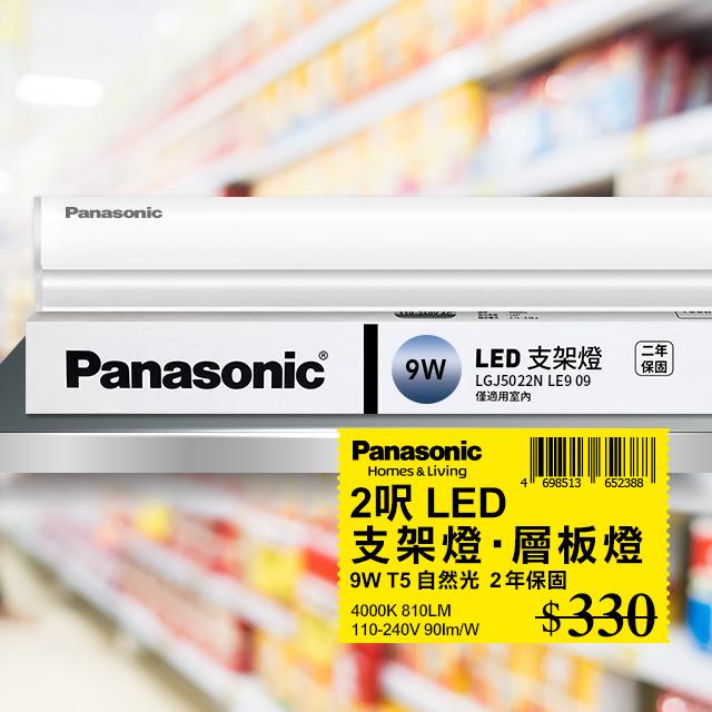 【Panasonic國際牌】LED 9W 2呎 T5 支架燈 層板燈 自然光 4000K 一體成型  兩年保固 LGJ5022NLE909